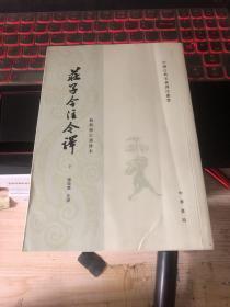 庄子今注今译(下册)