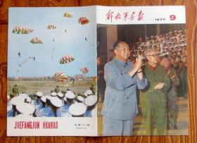 解放军画报1977年9期