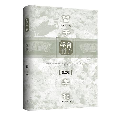 曾子学刊(第2辑)