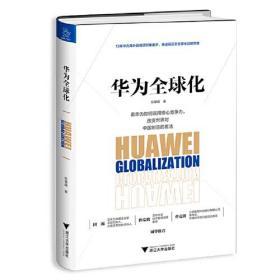 华为全球化