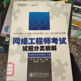 网络工程师考试试题分类精解