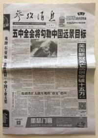 参考消息 2020年 7月31日 星期五 第22448期 今日本报16版 邮发代号:1-38