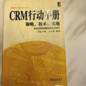 CRM行动手册:策略、技术和实现