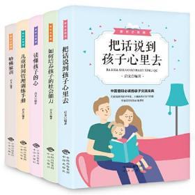 家长必修课(套装5册)把话说到孩子心里去交流宝典与孩子交流沟通的成长图书籍 教育孩子的育儿书