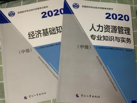 2020中级经济师
