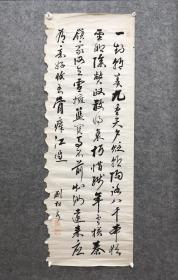 清代 五品京官 刘*松泉 书法 软片