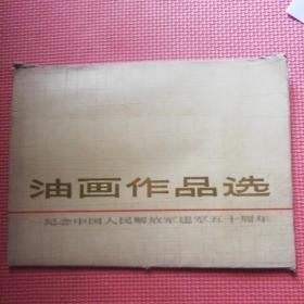 油画作品选——纪念中国人民解放军建军五十周年(16张全)