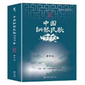 中国钢琴民歌333首