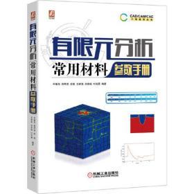 有限元分析常用材料参数手册