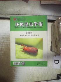 环境昆虫学报2018 第40卷 第2期   。