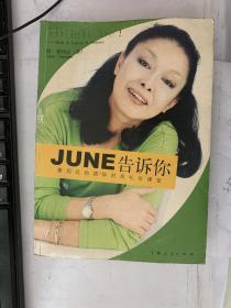 现货!!June告诉你:雅玛达的国际时尚礼仪课堂9787208054820