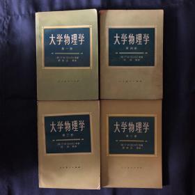 大学物理学 第一二三四册 全四册合售 1234册