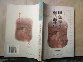 国色天香· 赵飞燕外传(外二种)