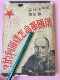 民国,罕见红色文献,俄国革命怎样胜利的,彩色插图。此书明显有宣传红色革命的思想