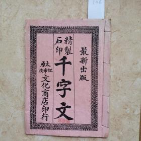 1262精制石印千字文
