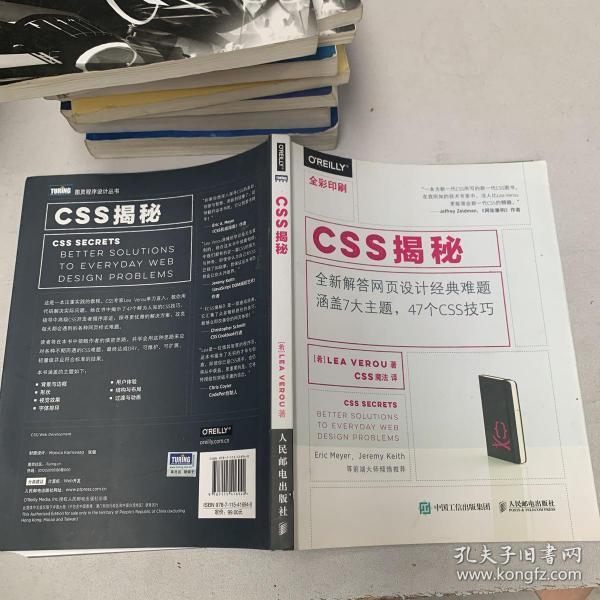 CSS揭秘