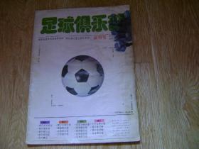 足球俱乐部1993年创刊号