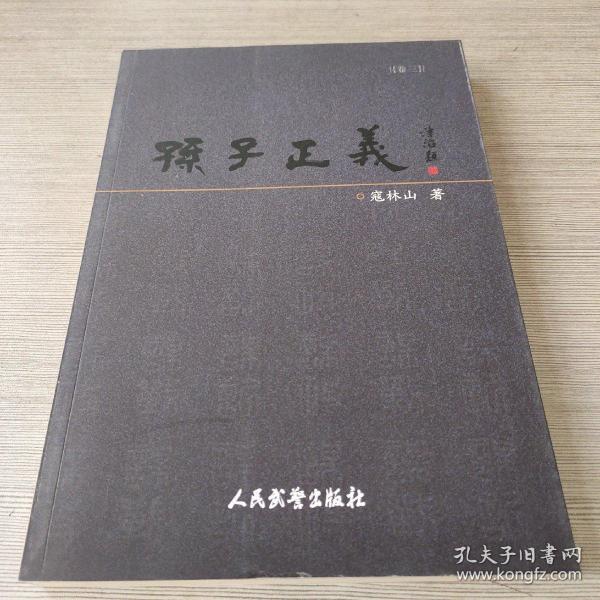 孙子正义(卷三)
