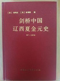 剑桥中国辽西夏金元史-(907-1368年)