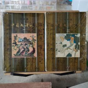中国成语故事 一:中国成语故事(连环画)一、二  两本合售