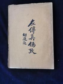 左传真伪考-江绍原藏书毛边 新月书店 1927年初版