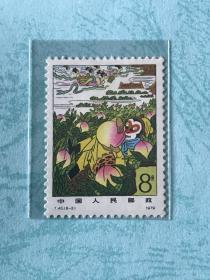 """T43《西游记》散邮票8-3""""蟠桃源"""""""