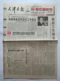 天津日报1994年3月24日【1-8版】政府工作报告