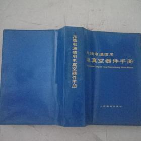 无线电通信用电真空器件手册
