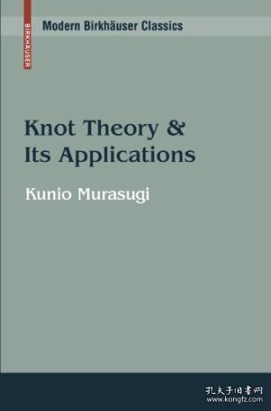 Knot Theory And Its Applications-纽结理论及其应用
