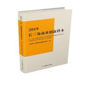 2019长三角商业创新样本