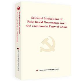 中国共产党依规治党制度选编(英文版)