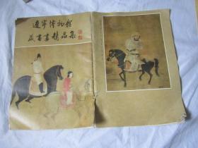 辽宁博物馆藏书画精品集