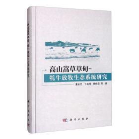 高山嵩草草甸:牦牛放牧生态系统研究
