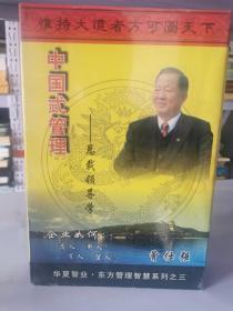 中国式管理总裁领导学 曾仕强 全12VCD (未开封)