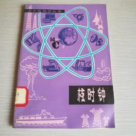 核叶钟(原子能丛书)