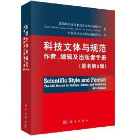 科技文体与规范:作者、编辑及出版者手册(原书第8版)