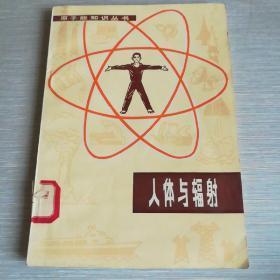 人体与辐射(原子能知识丛书)