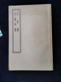 小畜集 小畜外集 (四部丛刊)
