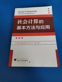 社会计算的基本方法与应用