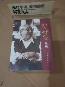 改革开放元勋画传丛书:习仲勋画传【未开封】