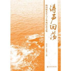 涛声回荡:杨国桢先生八十华诞纪念文集