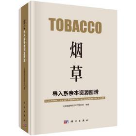 烟草导入系亲本资源图谱9787030633392科学