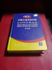 朗文无师自通英语词典