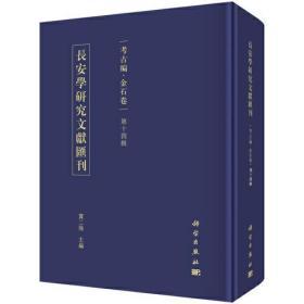 长安学研究文献汇刊·考古编·金石卷  第十四辑