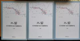三国兵争要地与攻守战略研究(全3册)(签名钤印题词+藏书票)