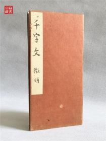 文征明 千字文 拓本 大正八年(1919年) 日本精华堂 经折装