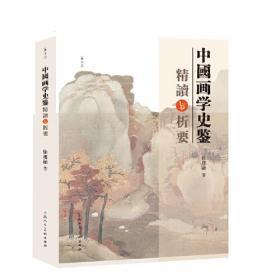 中国画学史鉴精读与析要