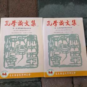 孔学论文集(第二辑 第三辑)第一届儒学国际学术研讨会上下册