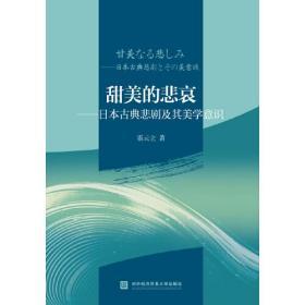 甜美的悲哀——日本古典悲剧及其美学意识