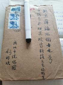 同一上款84:何祚欢 信札1页艺历手稿24页 老照片1张 带毛笔实寄封